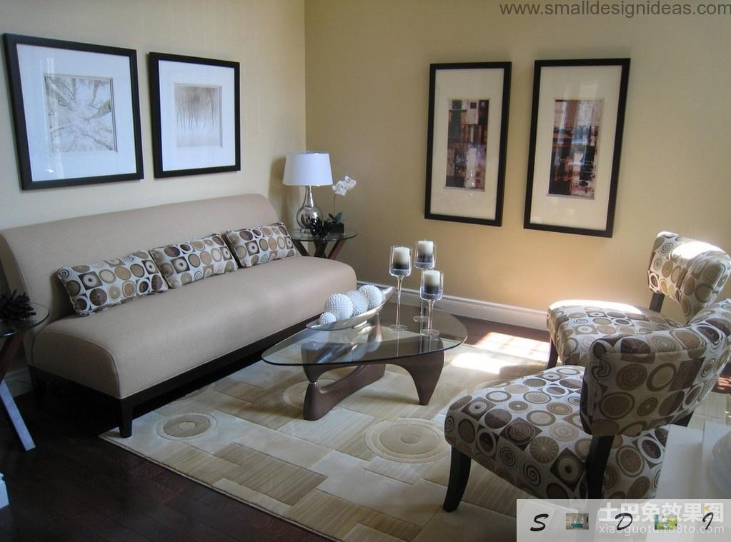 Small furniture in the living room to make the space look bigger